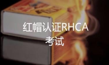 红帽RHCA13期