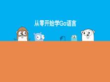 从零开始学Go语言