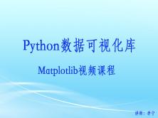 Python数据可视化库:Matplotlib视频课程