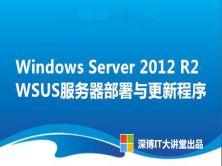 Windows Server 2012 R2 WSUS服务器部署与更新程序视频课程