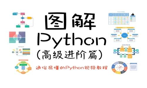 圖解Python(高級進階篇)