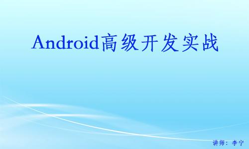 【李宁】Android 高级视频课程(包含Android Studio)
