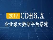 CDH6大数据平台构建