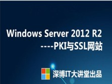Windows Server 2012 R2 PKI、CA服务器构建与SSL安全网站视频课程