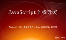 JavaScript全栈开发高级专题