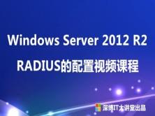 Windows Server 2012 R2 RADIUS 服务器的配置视频课程