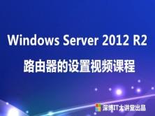 Windows Server 2012 R2 路由器的设置视频课程