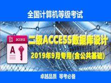 最全面2019年9月專用《二級ACCESS數據庫程序設計》全程培訓視頻課程