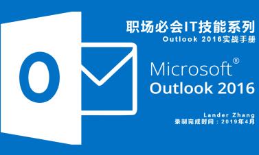 Outlook 2016實戰手冊-職場必會高效IT技能實戰系列
