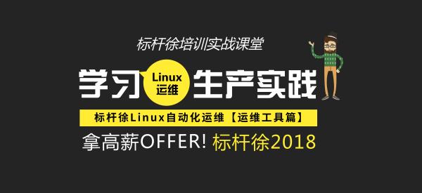 标杆徐Linux自动化运维实践【自动化运维工具篇】