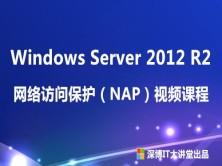 Windows Server 2012 R2 网络访问保护(NAP)视频课程