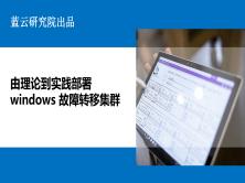 由理論到實踐部署Windows故障轉移集群
