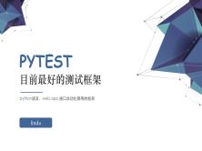 pytest和allure测试框架教程及应用