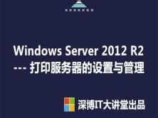 Windows Server 2012 R2 打印服务器的设置与管理视频课程