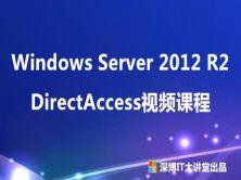 Windows Server 2012 R2通过DirectAccess直接访问内部网络资源视频课程