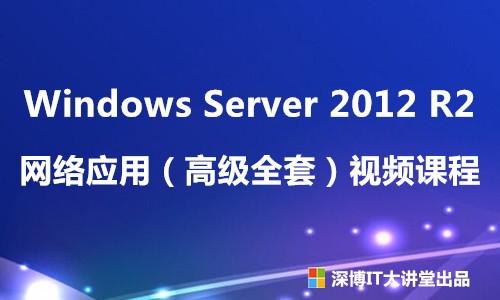 Windows Server 2012 R2 网络应用(High Level部分)视频课程
