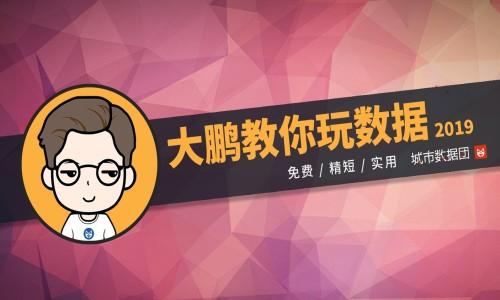 大鹏教你玩数据-中国十年电影票房数据分析