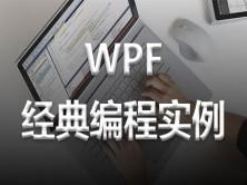 WPF经典编程实例/C#/.NET/MVVM/WCF/XAML/WinForm