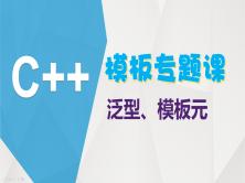 C++模板进阶-泛型模板元编程视频教程