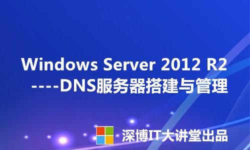 Windows Server 2012 R2 DNS服务器搭建与管理视频课程