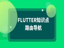 Flutter知识点-路由导航