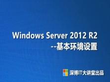 Windows Server 2012 R2 基本环境设置视频课程