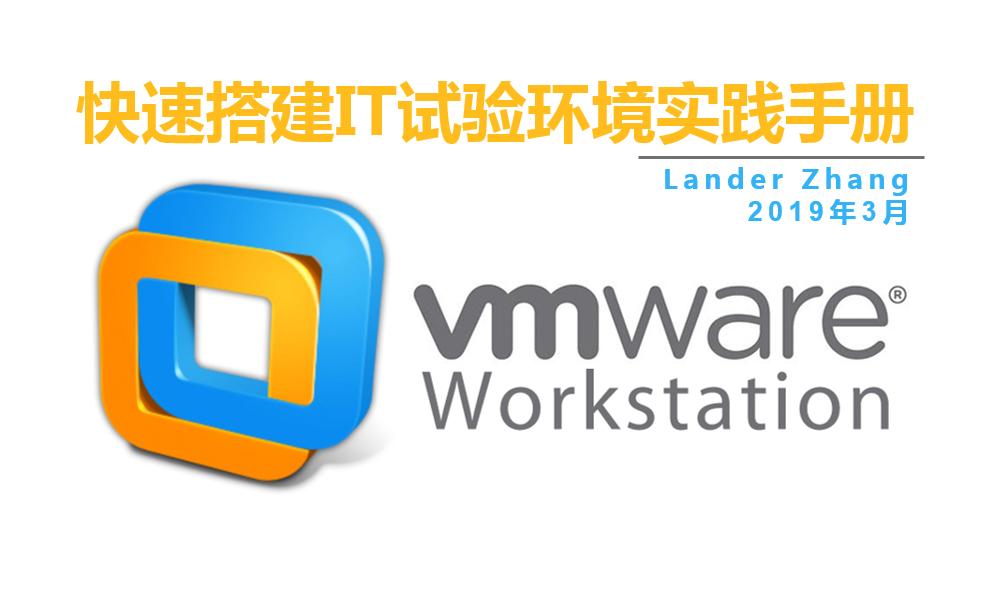 如何快速搭建IT试验环境?-VMWare Workstations 使用实践手册
