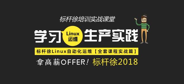 標桿徐2018 Linux自動化運維實戰【全套課程實戰篇】