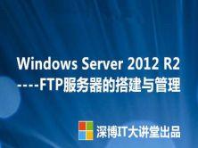 Windows Server 2012 R2 FTP服务器的搭建与管理视频课程
