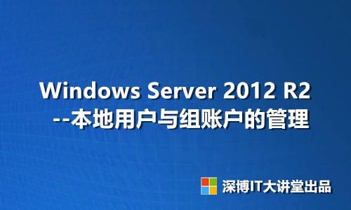 Windows Server 2012 R2 本地用户与组账户的管理视频课程