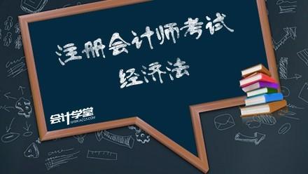 注册会计师考试-经济法培训教程