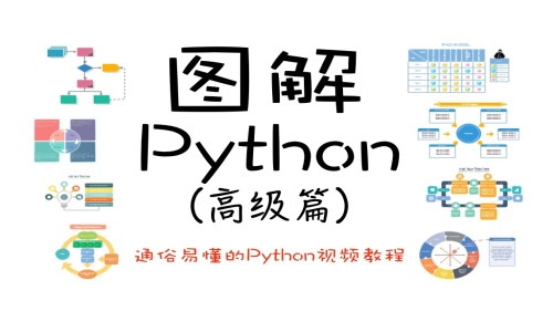圖解Python(高級篇)