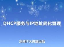 DHCP服务与IP地址简化管理视频课程