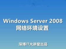 Windows Server 2008 R2网络环境管理与设置视频课程