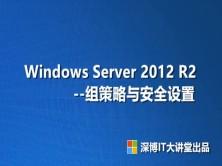 Windows Server 2012 R2 组策略与安全设置视频课程