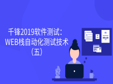 2019WEB栈自动化测试技术(五)【千锋软件测试】