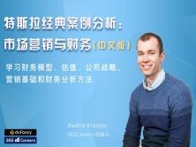 特斯拉经典案例分析:市场营销与财务(中文版)
