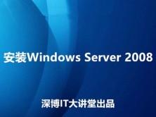 Windows Server 2008 R2 系统安装视频课程