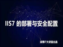 IIS7 的部署与安全配置视频课程