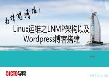 Linux运维之LNMP架构以及Wordpress博客搭建