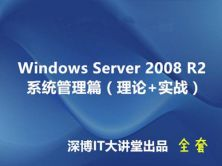 Windows Server 2008 R2 系统管理篇视频课程(理论+实战)