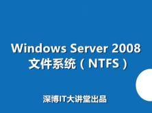 Windows Server 2008 R2文件系统管理(NTFS)视频课程
