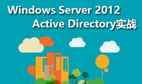Windows Server 2012之 Active Directory实战系列视频课程