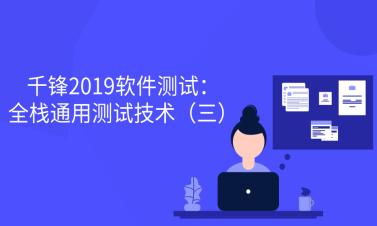 2019全棧通用測試技術(三)【千鋒軟件測試】