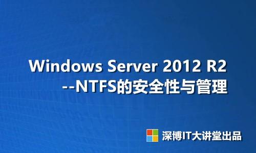 Windows Server 2012 R2 NTFS的安全性与管理视频课程