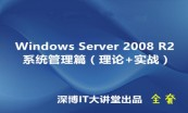 Windows Server 2008 R2基础与提升实战
