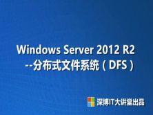 Windows Server 2012 R2 分布式文件系统视频课程(DFS)