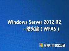 Windows Server 2012 R2 防火墙视频课程