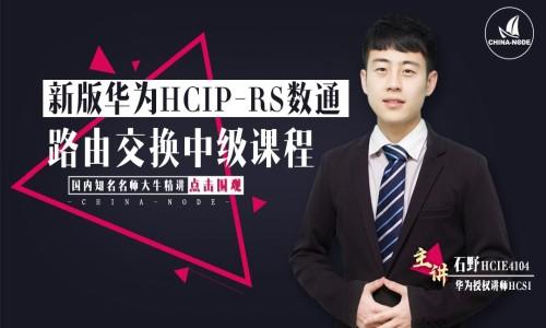 华为认证-HCIP-RS-路由交换