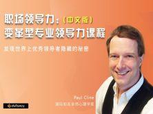职场领导力:变革型专业领导力课程(中文版)